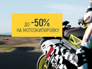 До -50% на мотоэкипировку!
